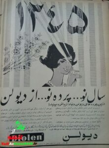 تبلیغ پرده فروشی در ایران