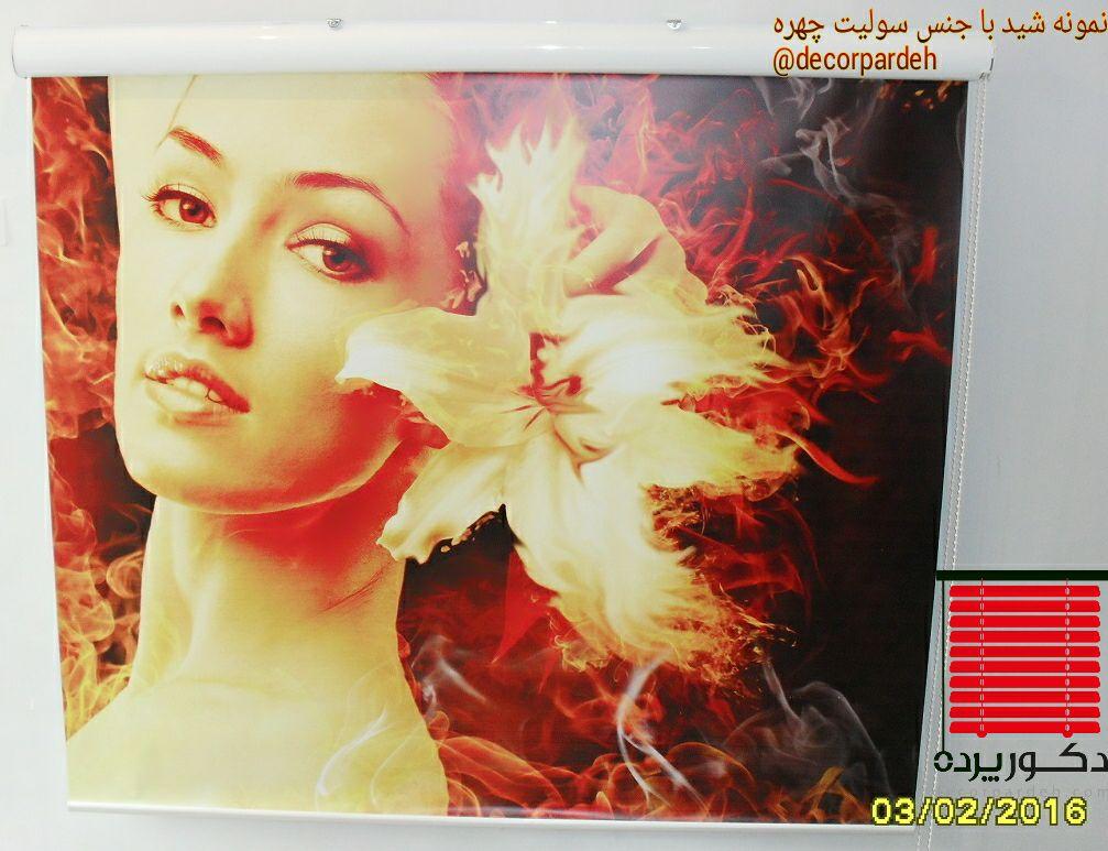 پرده شید تصویری نوعی پرده شید رول تصویری میباشد که مشتری میتواند هر نوع تصویری را بروی آن چاپ کرد