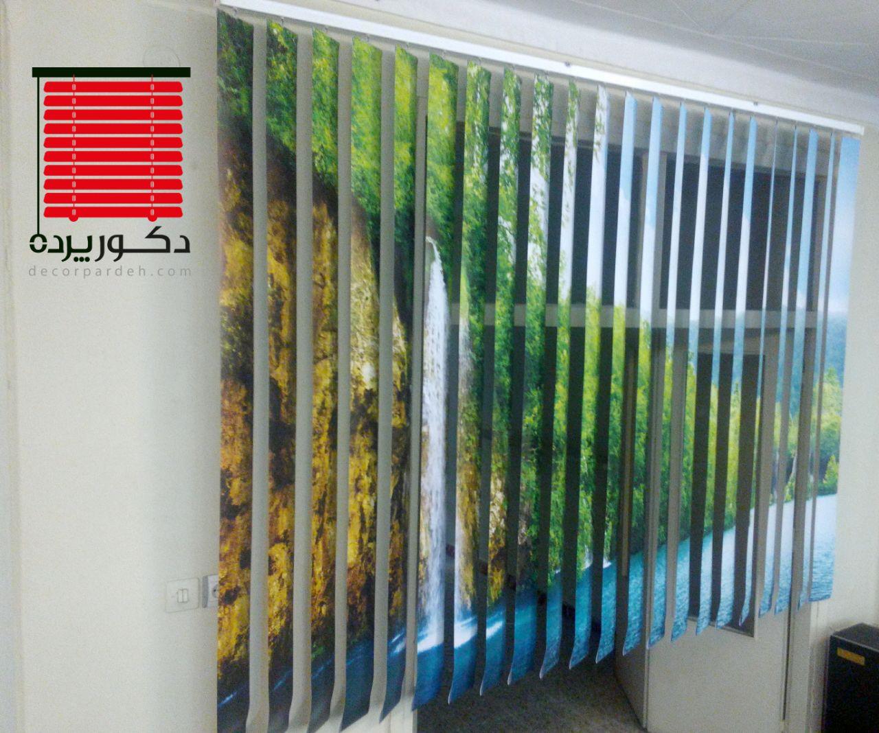 لوردراپه تصویری نوعی پرده عمودی میباشد که قابلیت چاپ تصاویری سفارشی مشتری بر روی لوردراپه میباشد