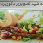شید با تصویر میوه مخصوص اشپزخانه