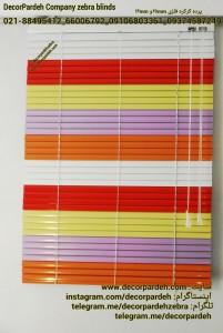 پرده کرکره فلزی-پرده کرکره فلزی نوعی پرده با اسلت آلومینیومی میباشد پرده کرکره فلزی در طرح و رنگ های متنوع قابل تولید میباشد