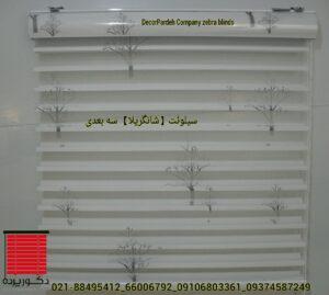 سیلویت،شنگریلا سه بعدی -پرده زبرا از جدید ترین انواع پرده های تزئینی میباشد که به صورت دو لایه موازی بر روی هم قرار گرفته و با بالا و پائین کردن پرده نوار هائی که بر روی پرده قرار دارد میتوانید مقدار نور را به صورت دلخواه از 50 تا 10 درصد تنظیم نمود