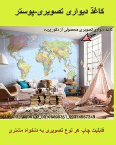 کاغذ دیواری تصویری پوستر با چاپ تصویر دلخواه شما برروی کاغذ دیواری