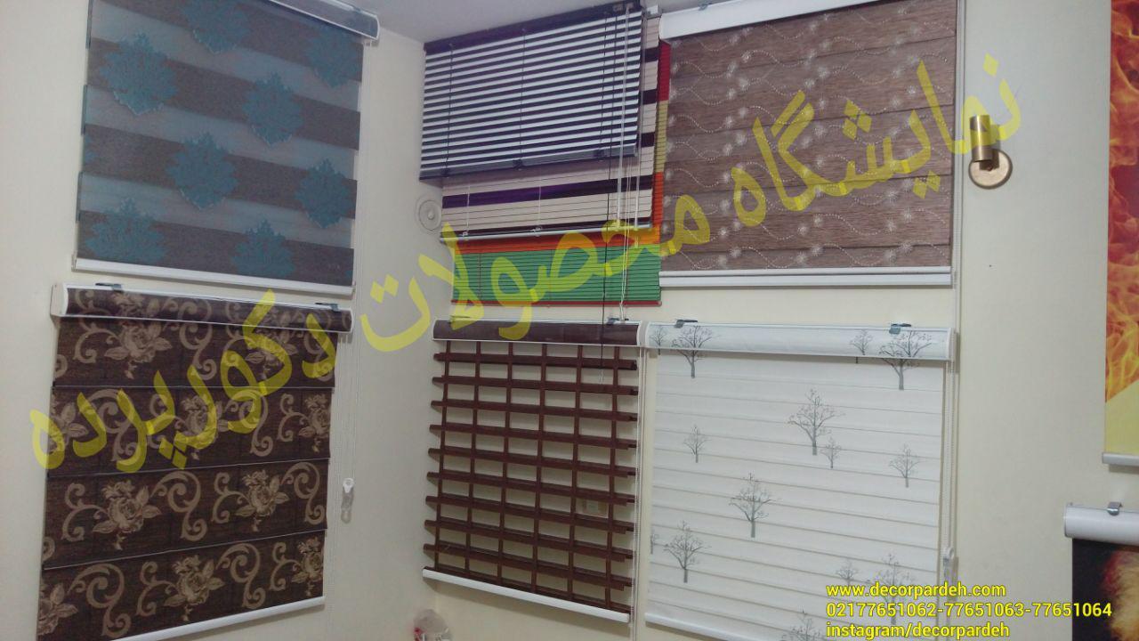 نمایشگاه زبرا-شید-لوردراپه تصویری-پرده کرکره فلزی
