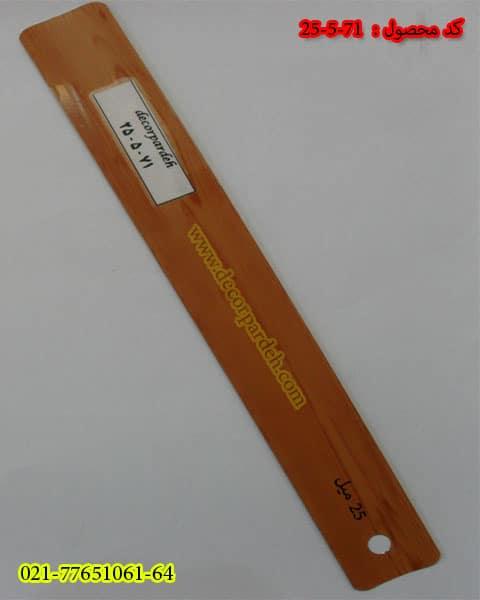 پرده افقی,کرکره فزی 25 میل,کرکره فلزی 16 میل,پرده کرکره چوبی,پرده فلزی,اسلت کرکره,قیمت پرده کرکره فلزی