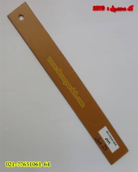 پرده افقی,کرکره فزی 25 میل,کرکره فلزی 16 میل,کرکره چوبی,پرده فلزی,اسلت کرکره,قیمت پرده کرکره فلزی