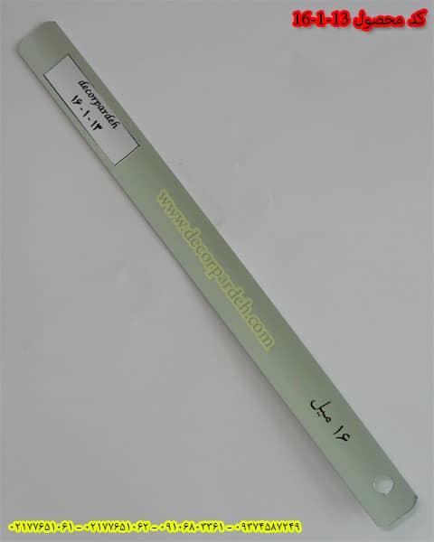 پرده کرکره فلزی کد 13-1-16