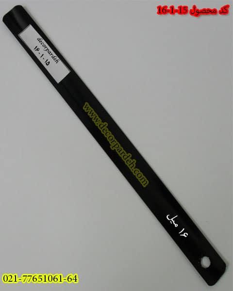 پرده کرکره فلزی کد 15-1-16