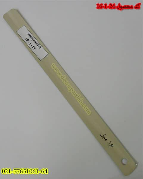 پرده کرکره فلزی کد 24-1-16