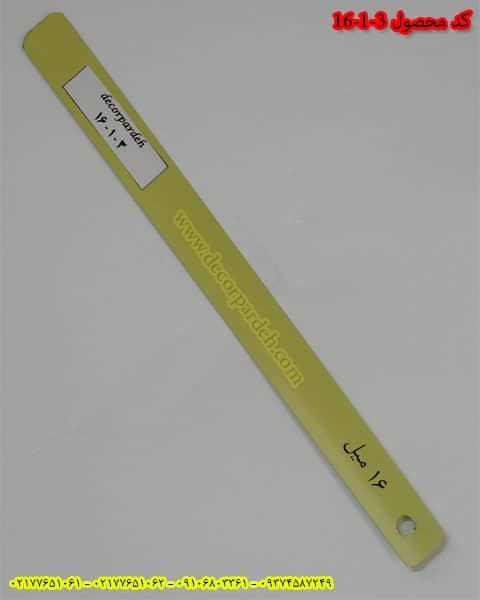 پرده کرکره فلزی کد 3-1-16