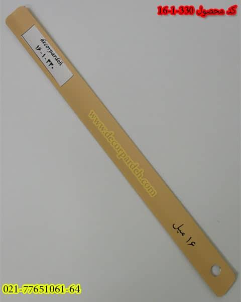 پرده کرکره فلزی کد 330-1-16