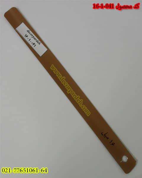 پرده کرکره فلزی کد 41-1-16