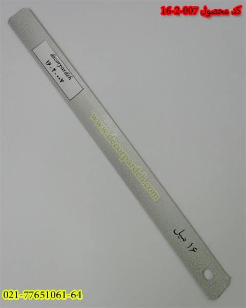 پرده کرکره فلزی کد 007-2-16
