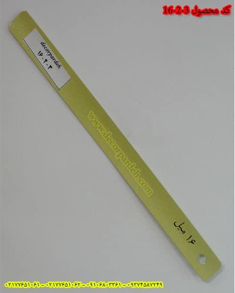 پرده کرکره فلزی کد 3-2-16