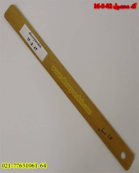 پرده کرکره چوبی کد 82-5-16