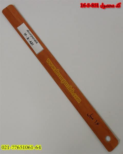 پرده کرکره چوبی کد 851-5-16
