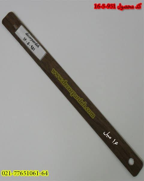 پرده کرکره چوبی کد 951-5-16