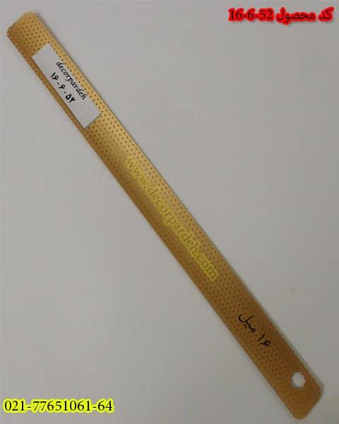 پرده کرکره فلزی کد 52-6-16