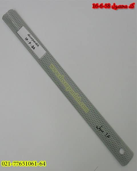 پرده کرکره فلزی کد 58-6-16