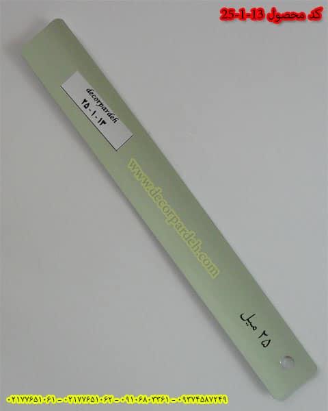 پرده کرکره فلزی کد 13-1-25