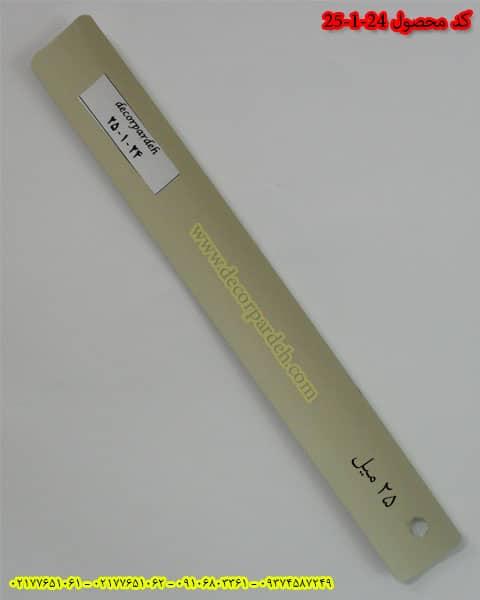 پرده کرکره فلزی کد 24-1-25