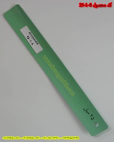 پرده کرکره فلزی کد 8-1-25