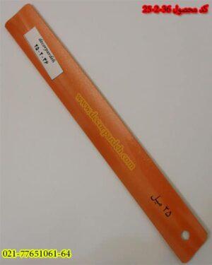 پرده کرکره فلزی کد 36-2-25