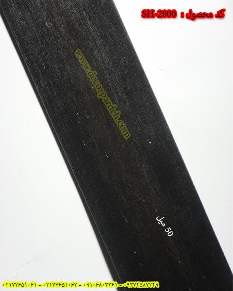 پرده کرکره چوبی کد SH-2000