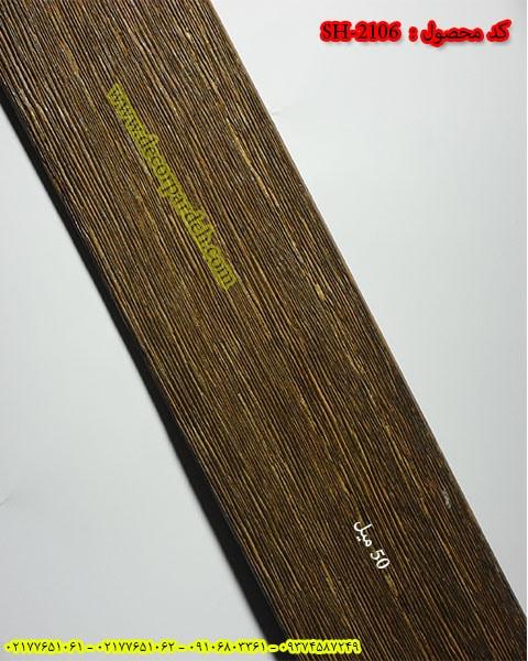 پرده کرکره چوبی کد SH-2106