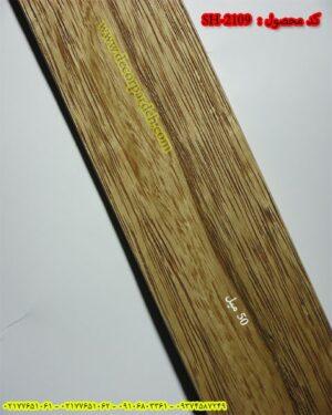 پرده کرکره چوبی کد SH-2109