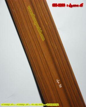پرده کرکره چوبی کد SH-2203