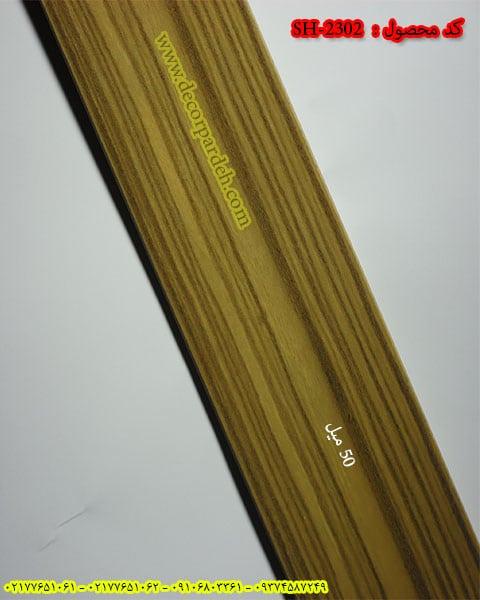 پرده کرکره چوبی کد SH-2302