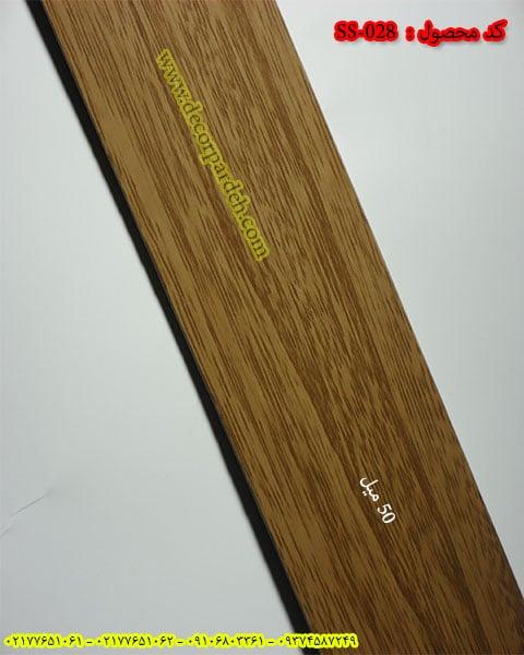 پرده کرکره چوبی کد SS-028