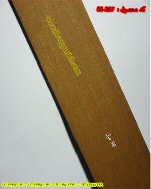 پرده کرکره چوبی کد SS-207