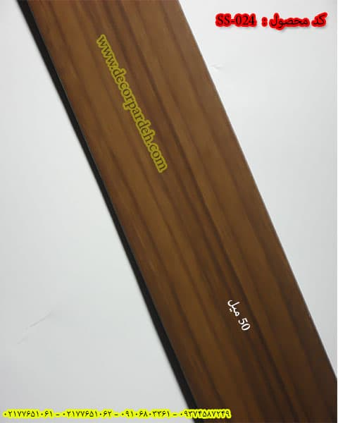 پرده کرکره چوبی کد SS-024