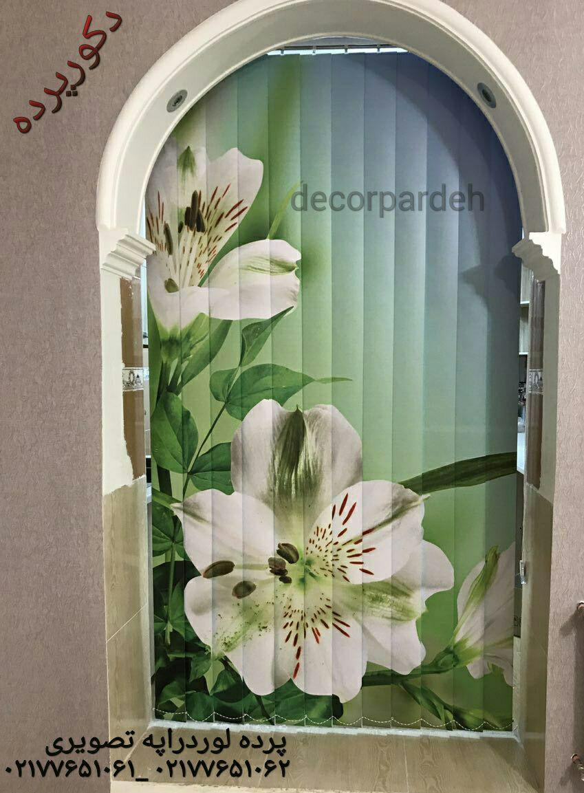 لوردراپه تصویری گل