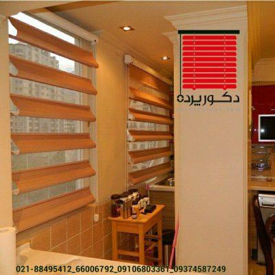پرده زبرا تهیه شده از پارچه بریلنت ترکیه انتخابی مناسب برای منزل شما میباشد.